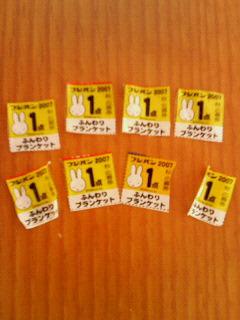フジパン2007<br />   秋の応募券